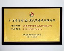 江苏省首台套证书